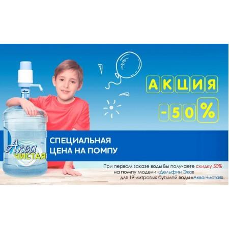 Акция -50% при заказе воды